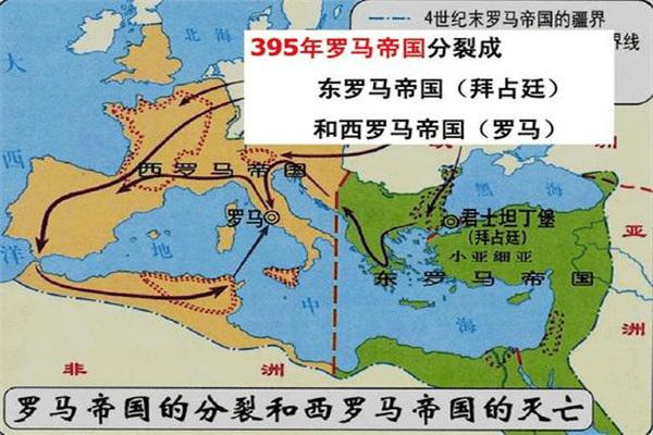 东罗马为什么不帮西罗马 东罗马不援助西罗马原因是